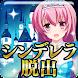 脱出ゲーム シンデレラ城からの脱出:ヒント付き Android