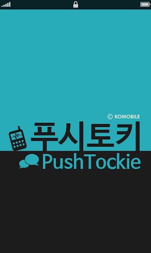 푸시토키-스마트 무전기