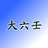 洛樂大六壬(二)
