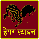 hair care guide in hindi