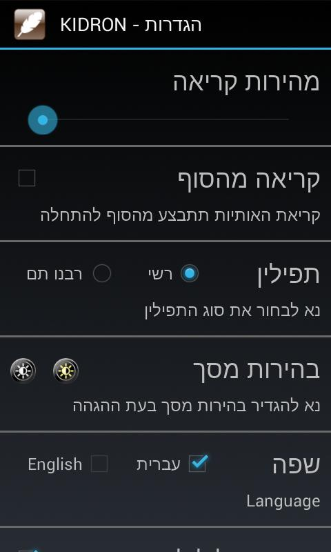 KIDRON - Sofer stam- screenshot