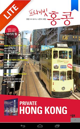 프라이빗 홍콩 무료판