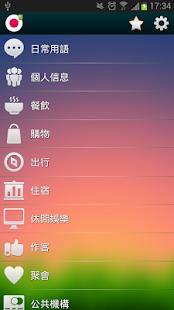 玩教育App|說日語專業版免費|APP試玩