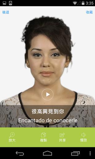 西班牙語視頻字典 - 通過視頻學和說