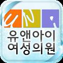 유앤아이여성의원 logo