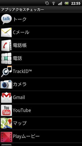 アプリアクセスチェッカー