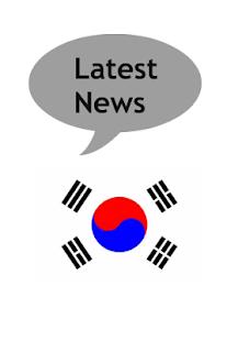 玩免費新聞APP|下載韩国报摊 app不用錢|硬是要APP