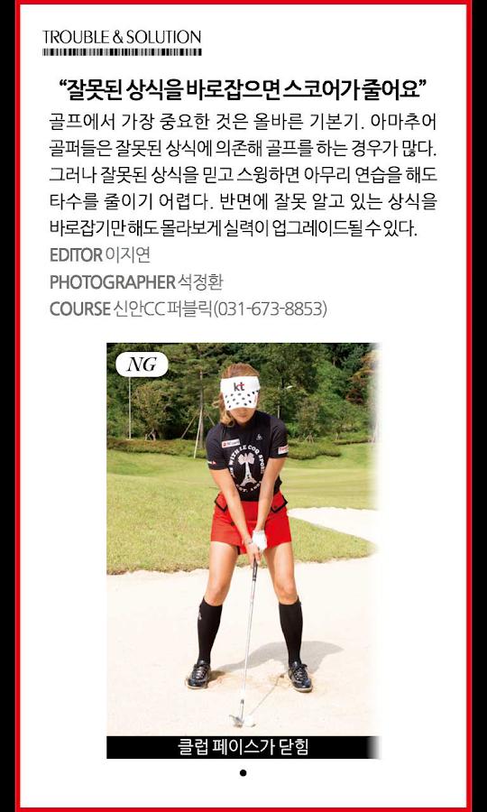 골프 매거진 - screenshot