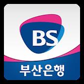 부산은행 BS굿뱅크(개인)