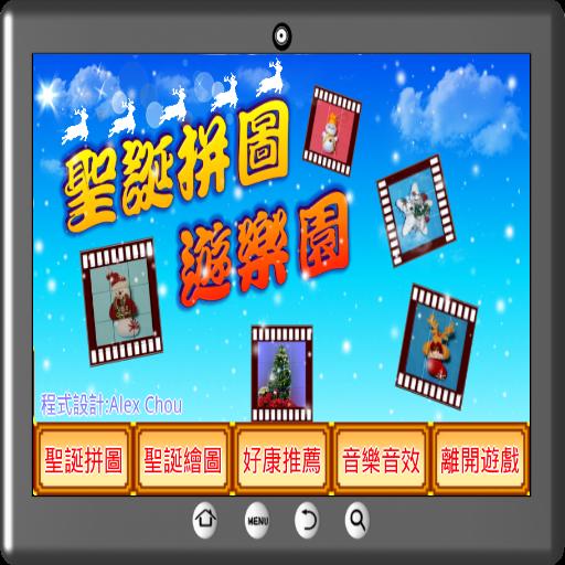 解謎App 聖誕拼圖遊樂園 LOGO-3C達人阿輝的APP