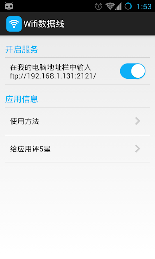 Wifi数据线 Wifi Ftp Free