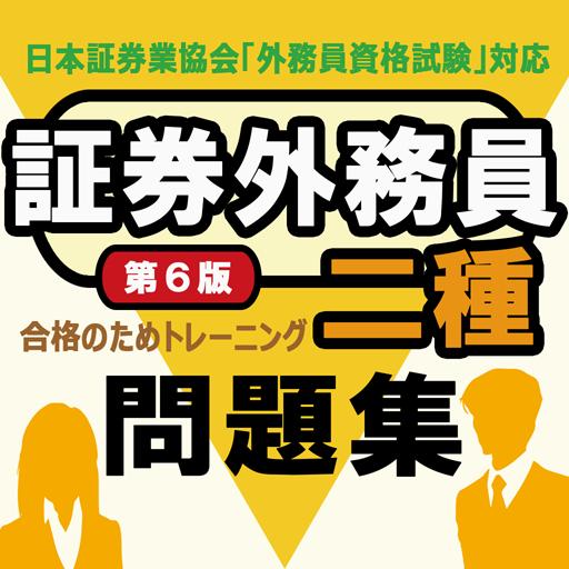 証券外務員二種合格のためのトレーニング2013