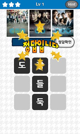 한국영화 제목 맞추기 퀴즈