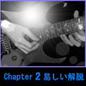 【解説】MurakamiギターレッスンChapter2