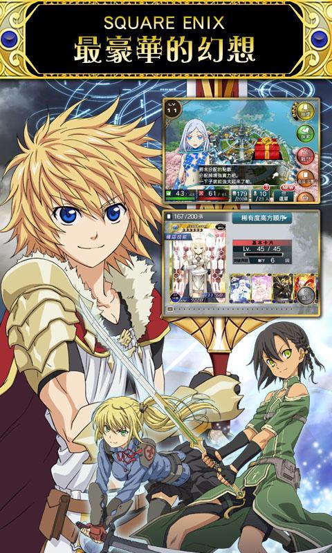 百萬亞瑟王 - screenshot