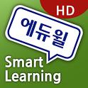 에듀윌 스마트러닝 HD icon