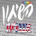 שיחון אנגלי-עברי  פרולוג 2019 icon