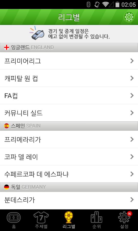 오늘의 해외축구 - screenshot