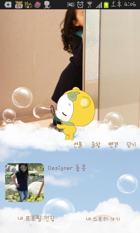 돌콩 버블버블 카카오톡 테마 - screenshot