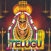 Lingashtakam Telugu with audio