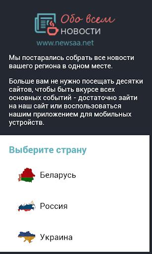 Все новости - Newsaa.Net
