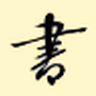 Chinese Helper icon