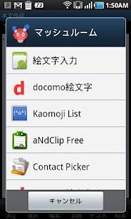 絵文字マッシュルーム for docomo- screenshot thumbnail