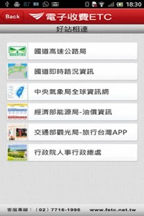 遠通電收ETC Screenshot 16