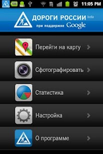 Дороги России- screenshot thumbnail