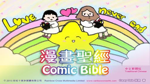 漫畫聖經 試看繁體中文 comic bible trial