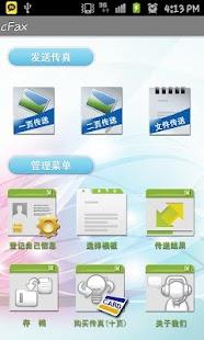 玩商業App|cFAX 傳真免費|APP試玩