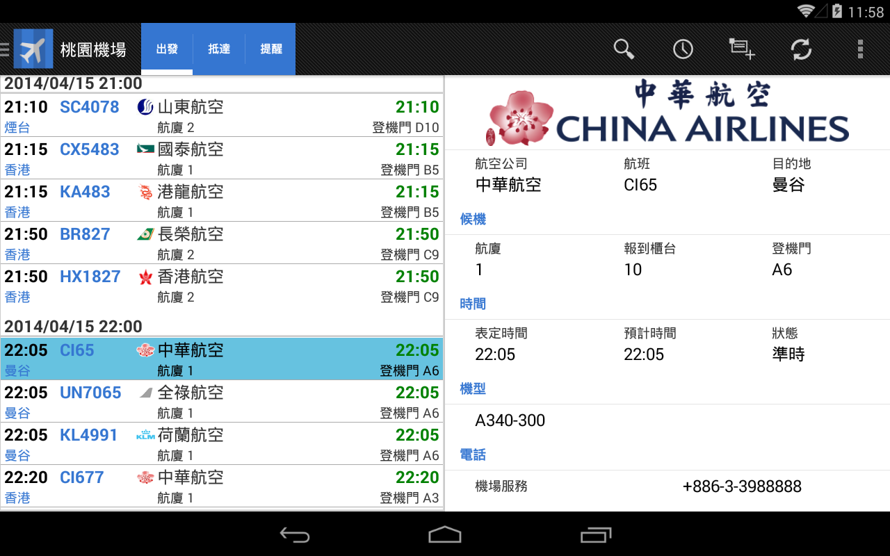 Taoyuan Airport- screenshot