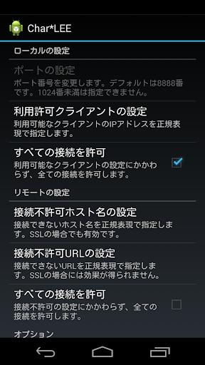 【免費通訊App】Char*LEE デバッグプロキシ-APP點子