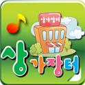 상가장터(배달,큐알114,생활정보 업소검색) icon
