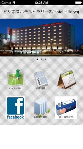 ビジネスホテルヒラリーズ 公式アプリ