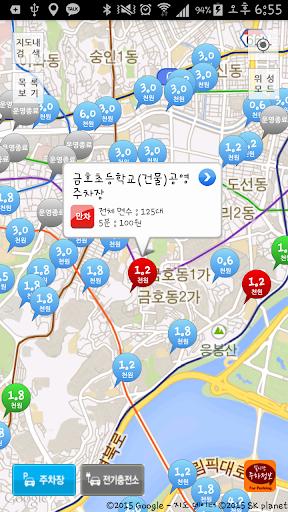 실시간 주차정보 - ForParking