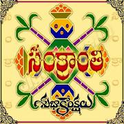 Pongal sankranti greetings apps on google play pongal sankranti greetings m4hsunfo