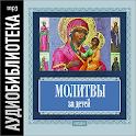 Аудиокнига Молитвы за детей