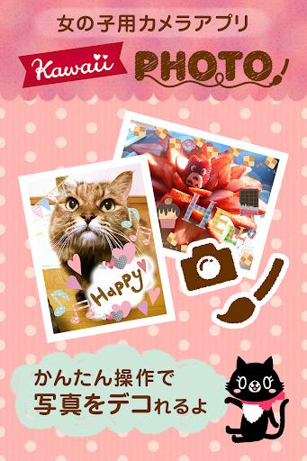 KawaiiPhoto~写真をデコれるかわいいカメラアプリ~