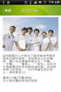 IDR聯盟安心卡- screenshot thumbnail