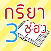 กริยา 3 ช่อง (Irregular Verb)