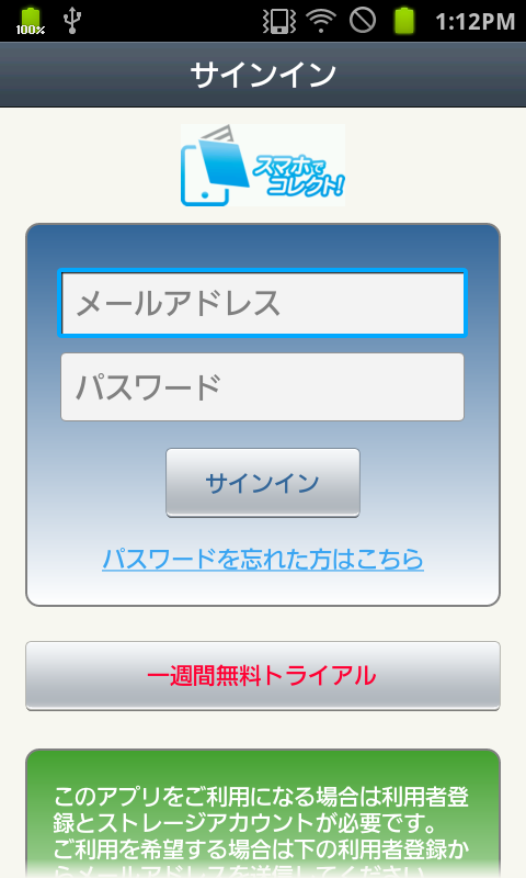 Sumaho de Collect! - screenshot