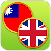 English Chinese Dictionary FT
