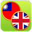 English Chinese Dictionary FT 1.0 APK for Android