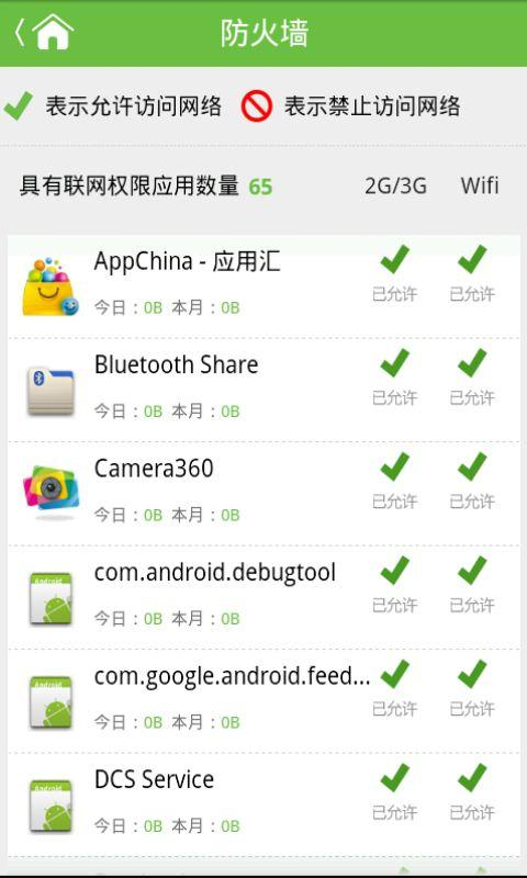 Kindroid Security - screenshot