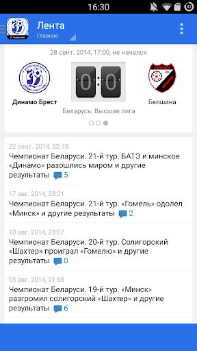 Динамо Брест+ Tribuna.com