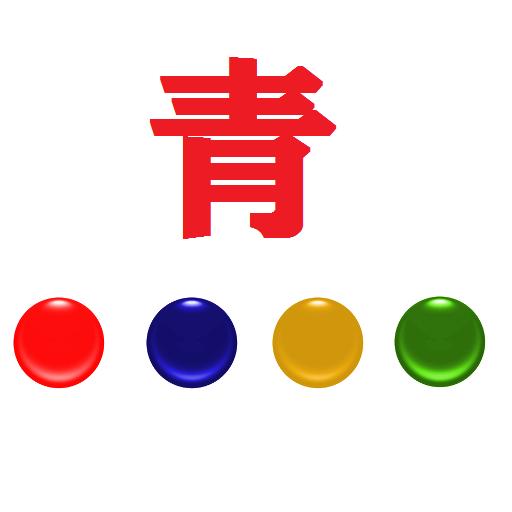 判断力トレーニング 休閒 App LOGO-硬是要APP