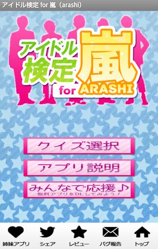 アイドル検定 for 嵐