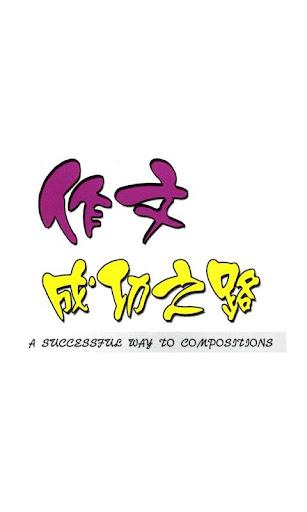 作文成功之路·小学