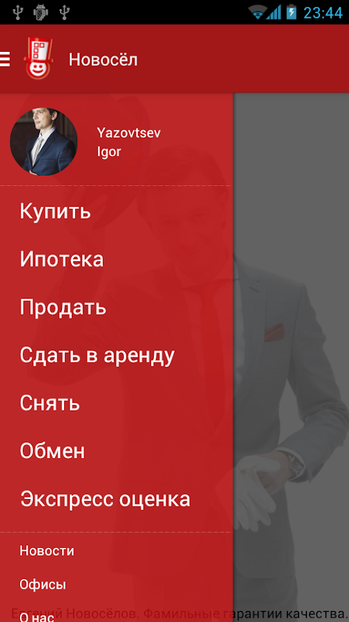 Новосёл- screenshot